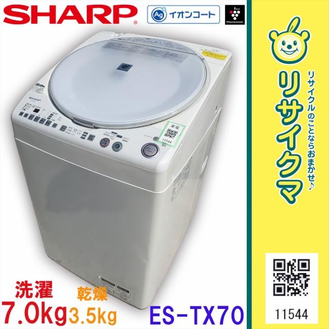 K▼シャープ 洗濯機 2011年 7.0kg 乾燥 3.5kg ス...