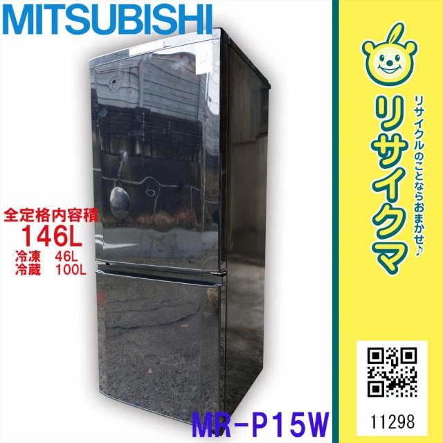 K▼三菱 冷蔵庫 146L 2013年 2ドア 人気カラー ブ...