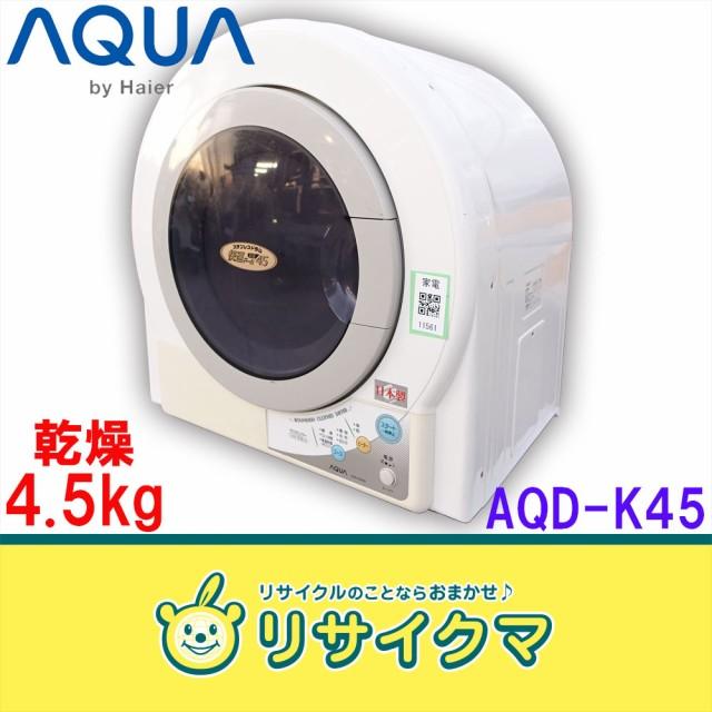 M▽ハイアールアクア 衣類乾燥機 2011年 4.5kg ス...