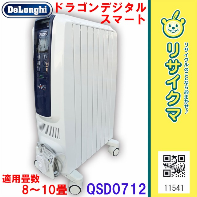 M▽Delonghi デロンギ オイルヒーター 8〜10畳 ド...