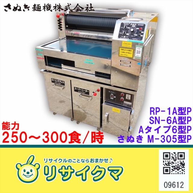 M▽さぬき麺機 製麺機 万能手打めん機 2012年 M-3...