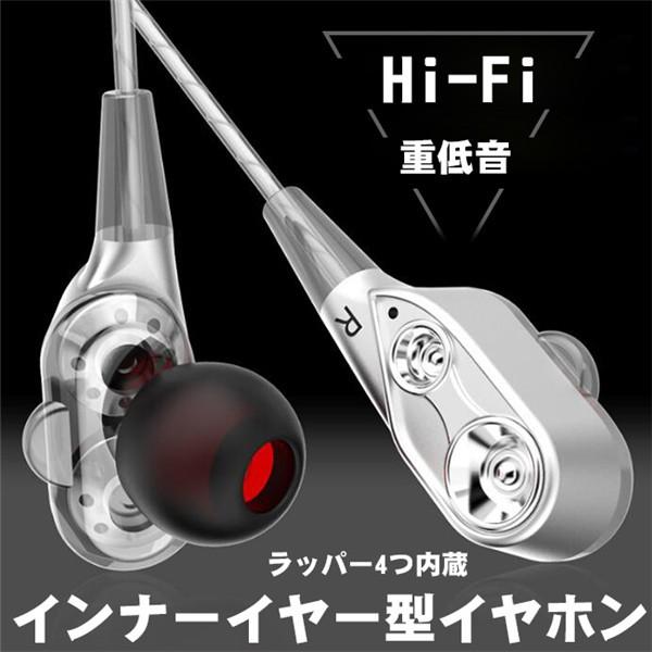 イヤホン Hi-Fi 高音質 密閉型 遮音 ラッパ4つ内...