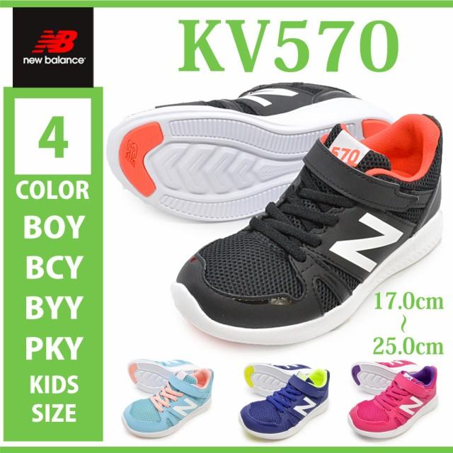 new balance ニューバランス/ /KV570 /BOY/BCY/B...