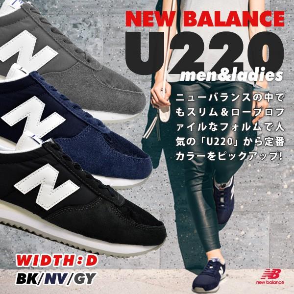 new balance ニューバランス/U220 BK/NV/GY/ユニ...