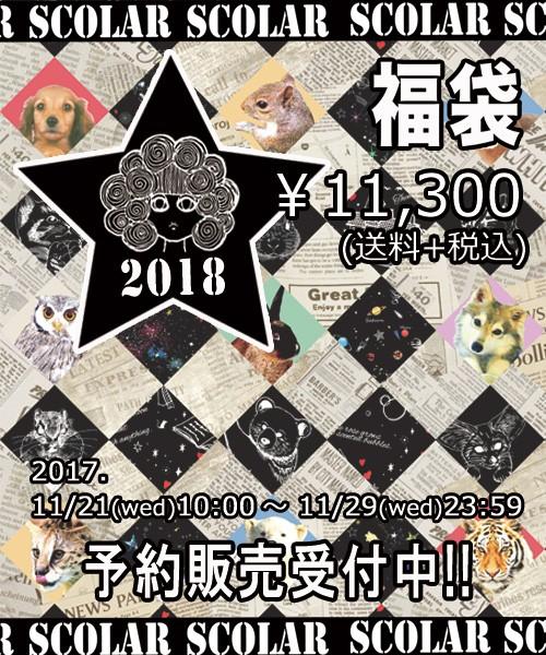 【Wowma!予約販売】 2018年10,000円福袋 / ScoLar...