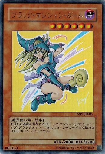 遊戯王 中古ランクA(非常に良い) YAP1-JP006 ブラ...