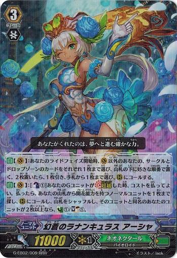 カードファイト!! ヴァンガードG G-EB02/009 幻...