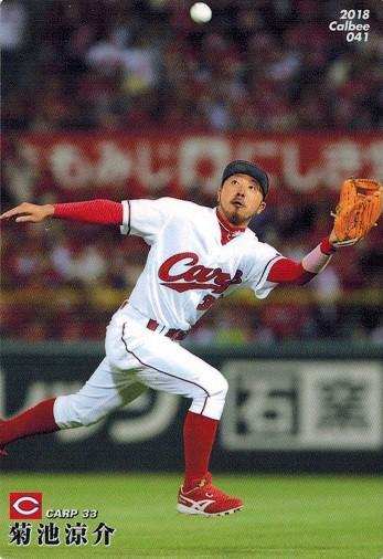2018プロ野球チップス 第1弾 041 菊池涼介(広島)...