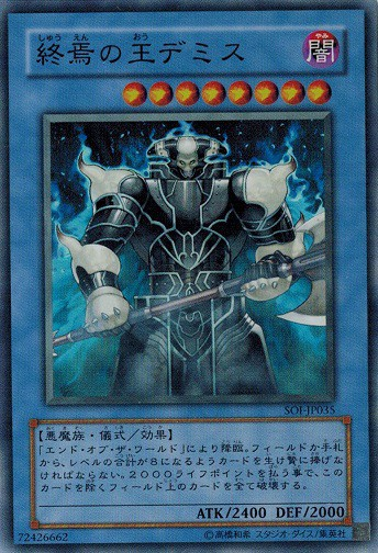 遊戯王 中古ランクA(非常に良い) SOI-JP035 終焉...