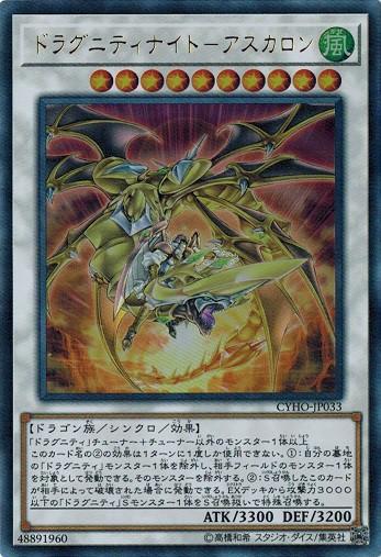 遊戯王 CYHO-JP033 ドラグニティナイト−アスカロ...