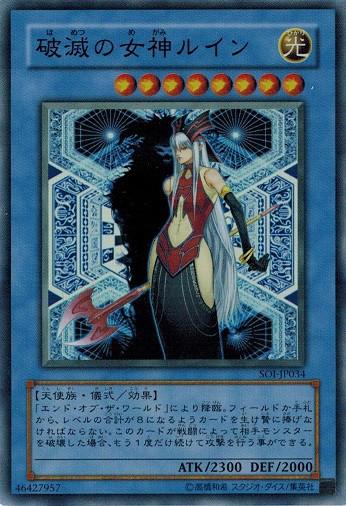遊戯王 中古ランクB(良い) SOI-JP034 破滅の女神...