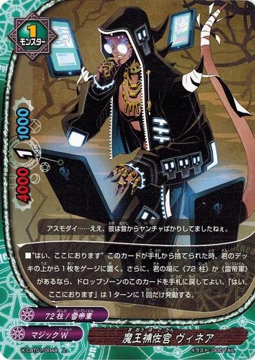 バディファイト X-CBT01/0048 魔王補佐官 ヴィネ...