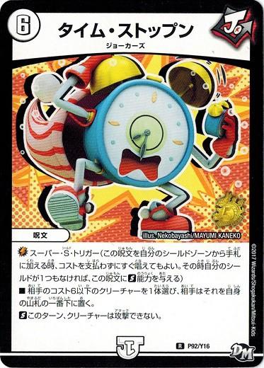 デュエルマスターズ プロモ限定 カード 16期 P92/...