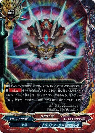 バディファイト X2-SS01/0002 ドラゴンシールド ...