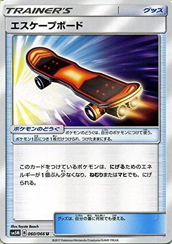 ポケモンカードゲーム サン&ムーン 060/066 エス...
