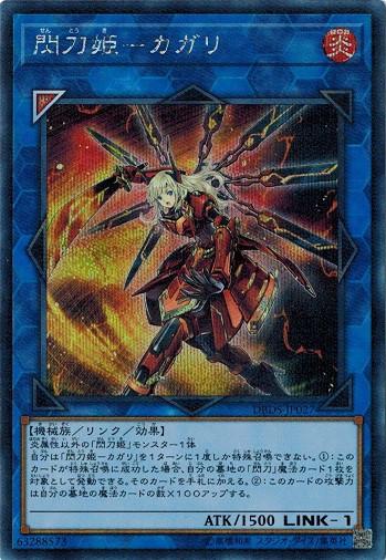 遊戯王 DBDS-JP027 閃刀姫−カガリ (シークレット...