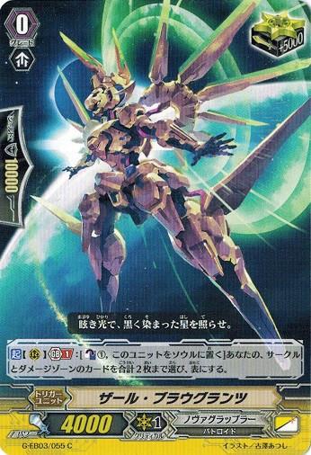 カードファイト!! ヴァンガードG G-EB03/055 ザ...