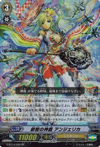 カードファイト!! ヴァンガードG G-BT14/020 叡...