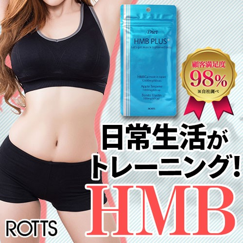 【送料無料】HMB PLUS+  60カプセル入/ 国産HMB...