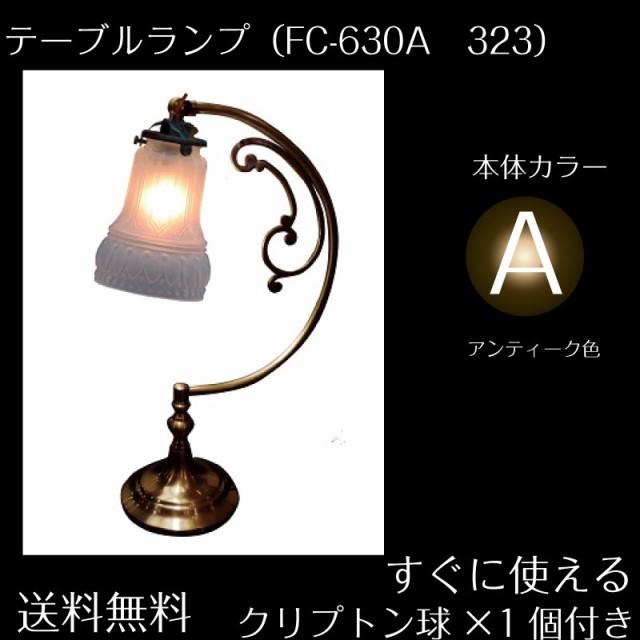 真鍮 テーブルランプ (FC-630A 323) アームのデ...