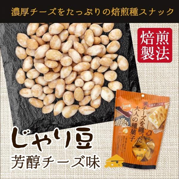 じゃり豆 芳醇チーズ味(80g)【豆/豆菓子/おつま...