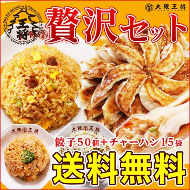 【送料無料】大阪王将贅沢セット餃子50個+チャー...