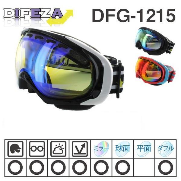 ゴーグル ディフェーザ DIFEZA DFG-1215-1/DFG-12...