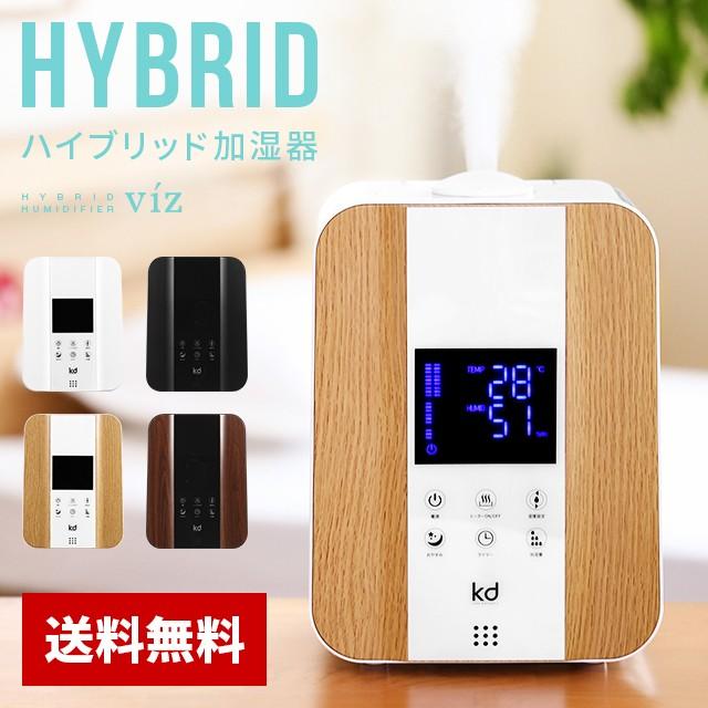 【送料無料】 ハイブリッド加湿器 viz