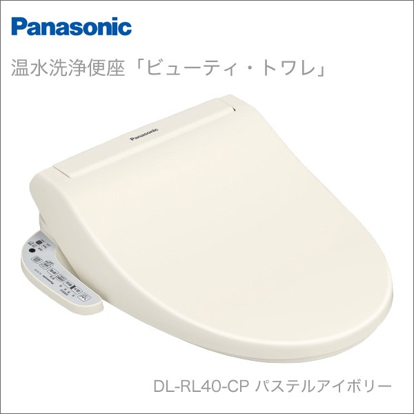 送料無料 Panasonic パナソニック 温水洗浄便座「ビューティ・トワレ 瞬間式 DL-RL40-CPパステルアイボリー ウォシュレット