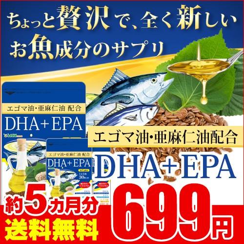 新発売 DHA+EPA オメガ3系α-リノレン酸 亜麻...