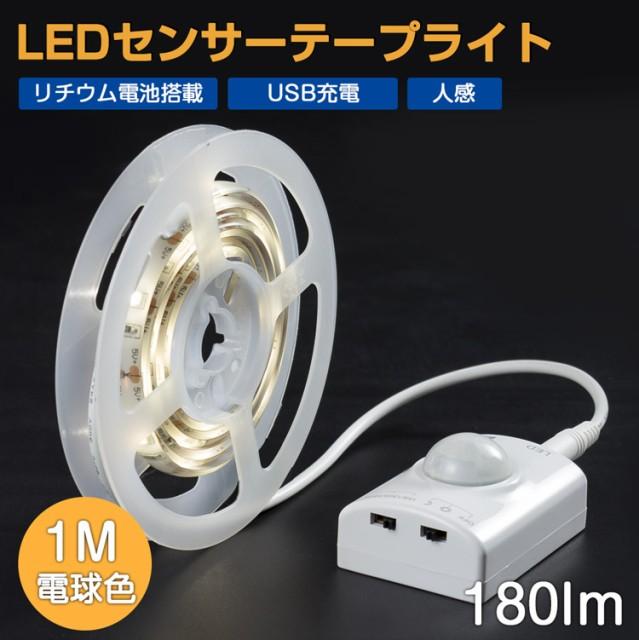LEDセンサーライト テープライト PIRセンサー付...