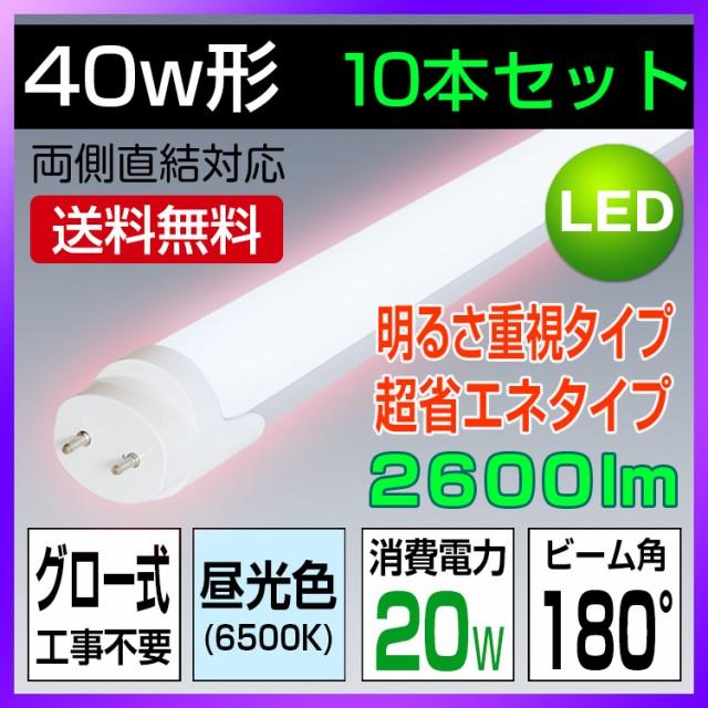 10本セット led蛍光灯 40w形 直管 【超省エネタイ...