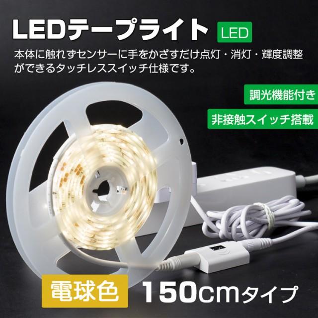 ledセンサーライト テープライト 人感 1.5m 非接...
