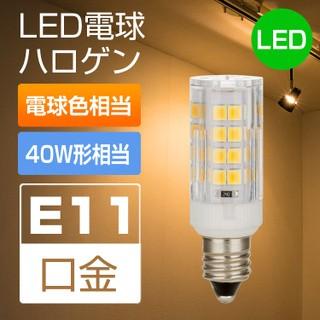LED電球 E11口金 SMD2835 50PCS LEDランプ ハロゲ...