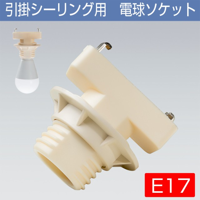 引掛けランプソケット E17口金 電球ソケット ラン...