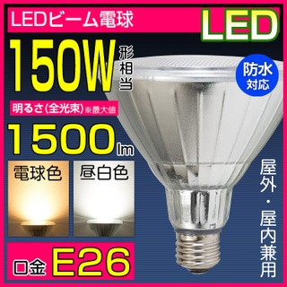 LEDビームランプ E26口金 水銀灯150W型相当 ビー...