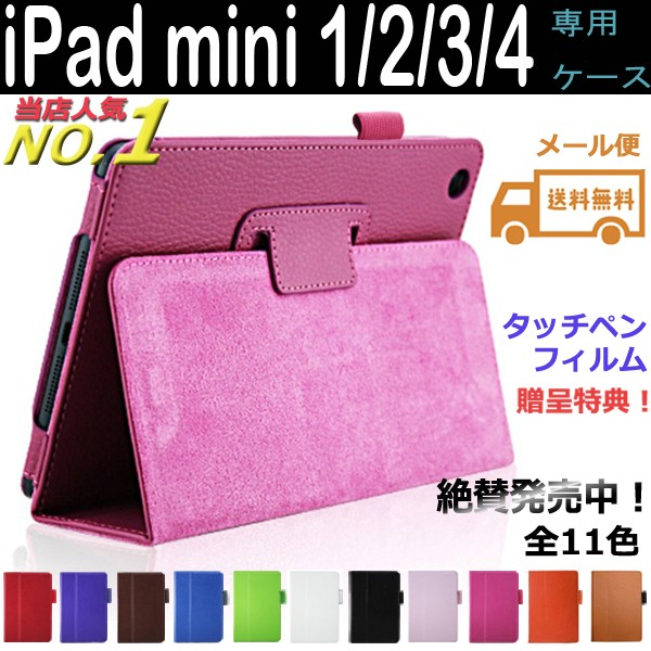 iPad mini 3/2/1/4 ケース フィルム + タッチペン...