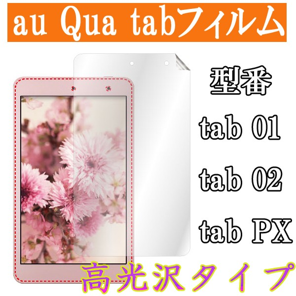 au qua tab 01/ Qua tab 02/ au Qua tab PX/ Qua ...