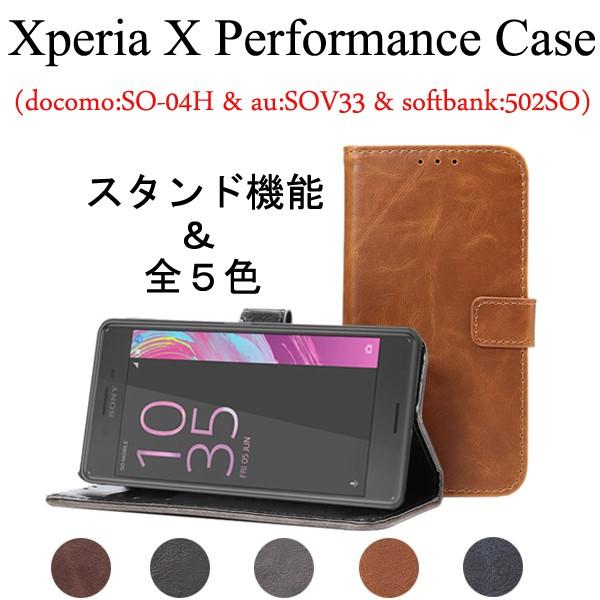 メール便送料無料Sony Xperia x Performance PUレ...