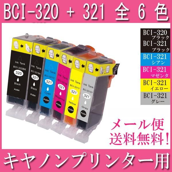 キヤノン用インクカートリッジ メール便無料bci-3...