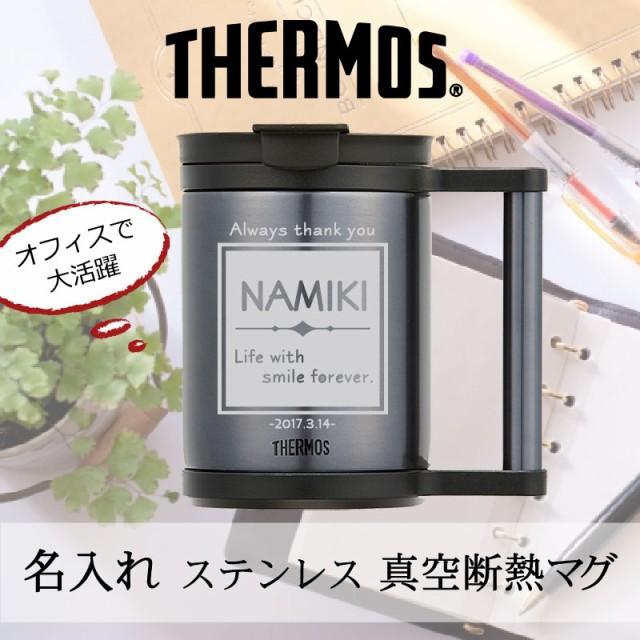 正規品【THERMOS】★ ステンレスマグ 選べるカラ...