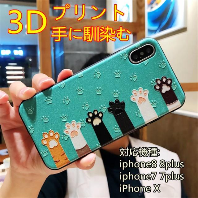 7b94731e7a New iphone8 8plus iphone7 7plus iPhone X アイフォン8 アイフォン7 人気 おしゃれ オシャレ  キャラクタースマホ ケース カバーの通販はWowma!