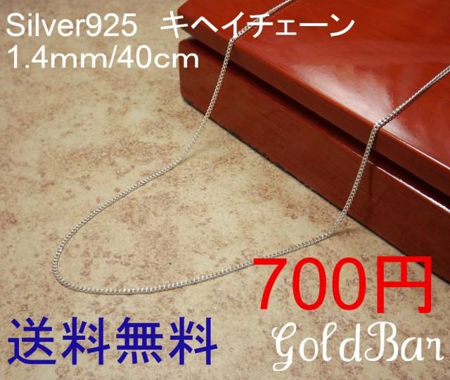 特別価格 送料無料 Silver925 キヘイチェーン 1.4...