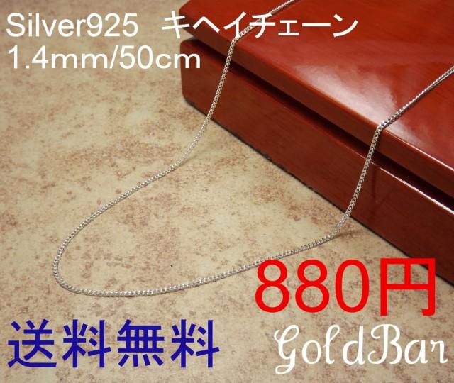 再入荷 特別価格 送料無料 Silver925 キヘイチェ...