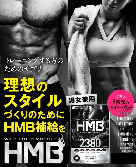 【HMB 2380】サプリメント 【送料無料!!】HMBC...