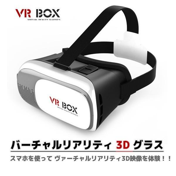 送料無料/最安価 最新型 VRゴーグル スマホ VR BO...