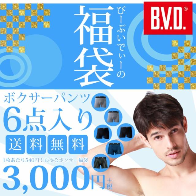 【送料無料】B.V.D. 6枚入りボクサーパンツセット...