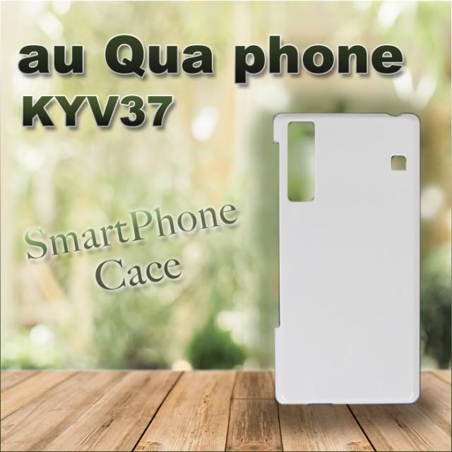 KYV37 Qua phone キュアフォン au エーユー