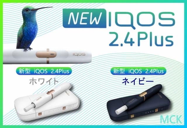 (土・祝・営業中)【新品】【未開封】【正規品】新型アイコス 2.4 plus プラス 本体 キット ネイビー