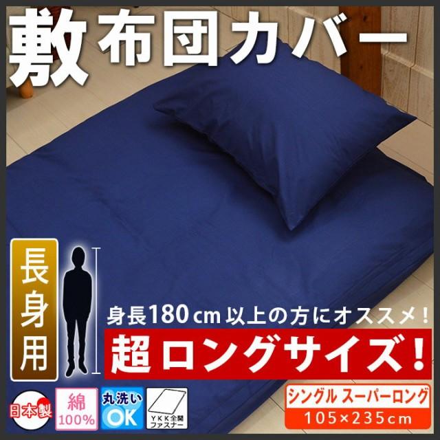 無地カラー 日本製 綿100%  敷布団カバー  シング...